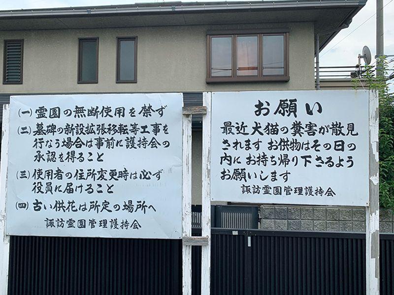 大阪市営 左専道霊園