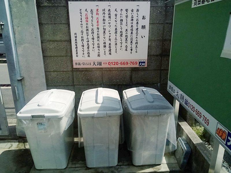 大阪市営 苅田霊園