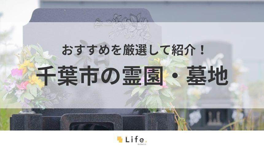 【千葉市 霊園・お墓・墓地】アイキャッチ画像