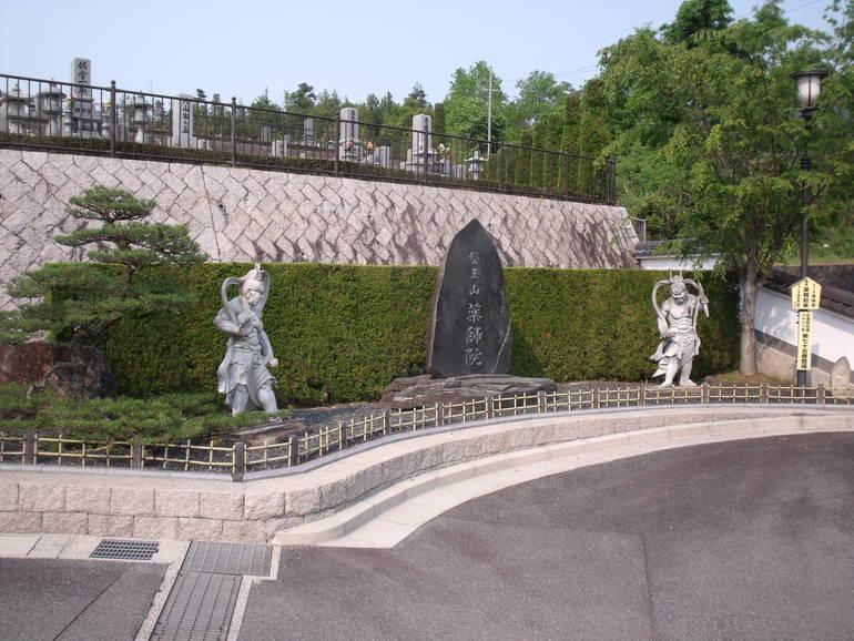 薬師院沼田墓苑