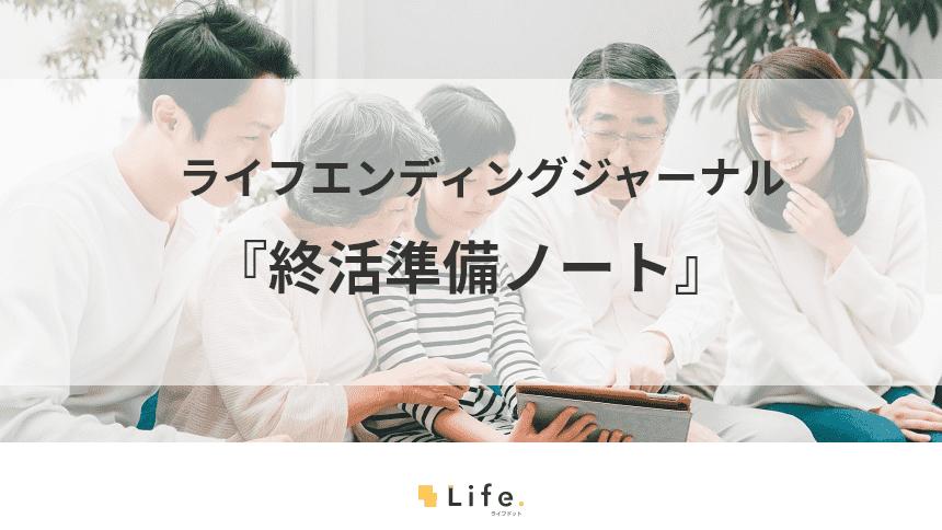 家族の伴走者を目指す『株式会社カラダノート』が提供する終活アプリ