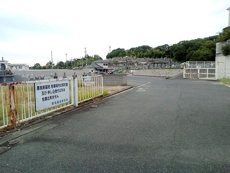 公営 黒鳥墓地