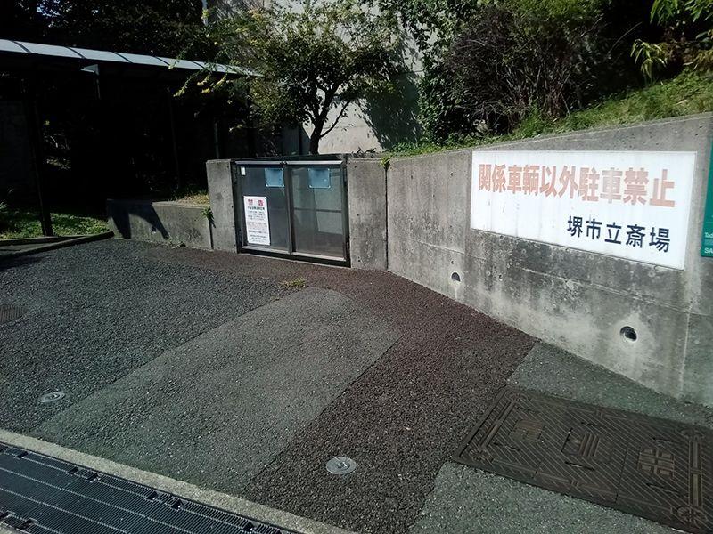 堺市立 斎場墓地