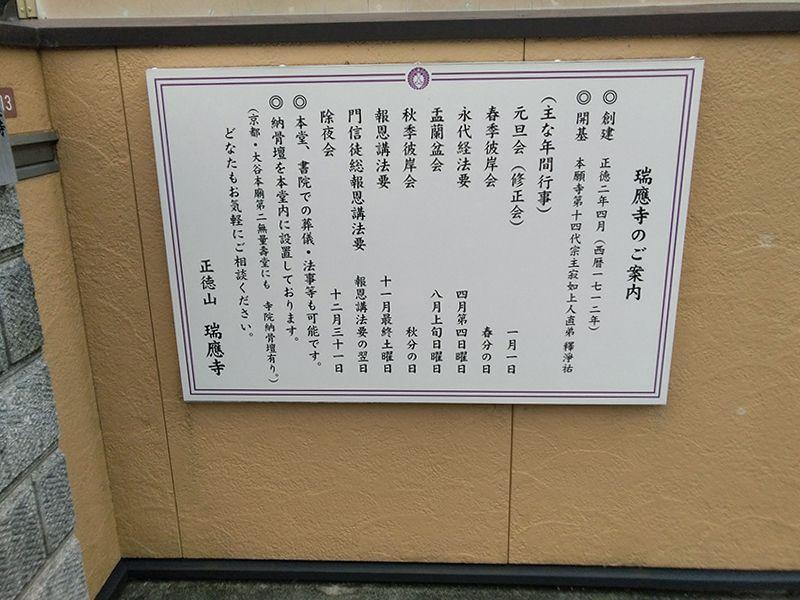 瑞應寺 永代納骨壇