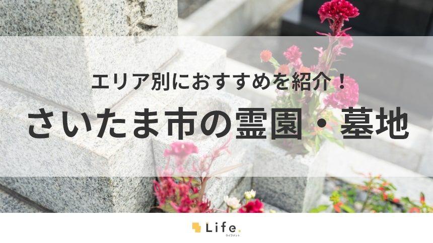 【さいたま市 霊園】アイキャッチ画像
