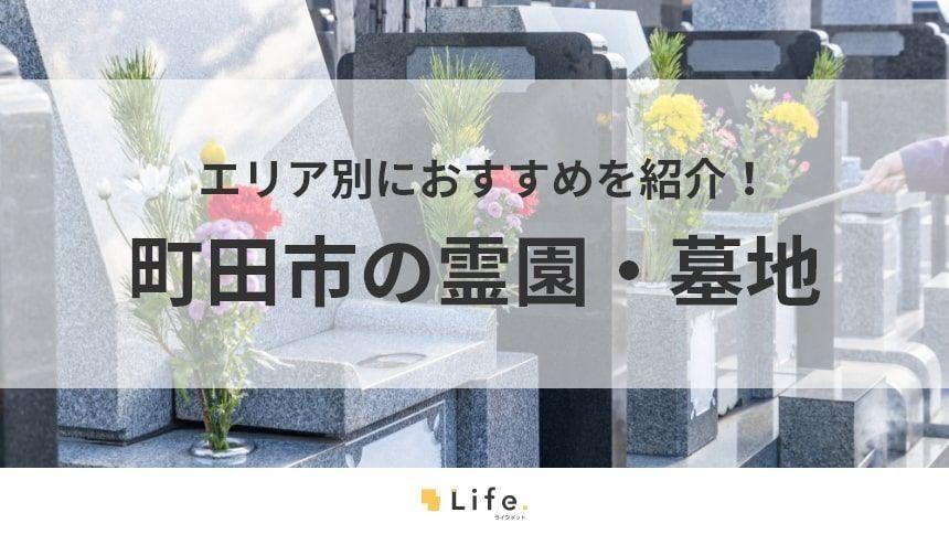 【町田市 霊園】アイキャッチ画像