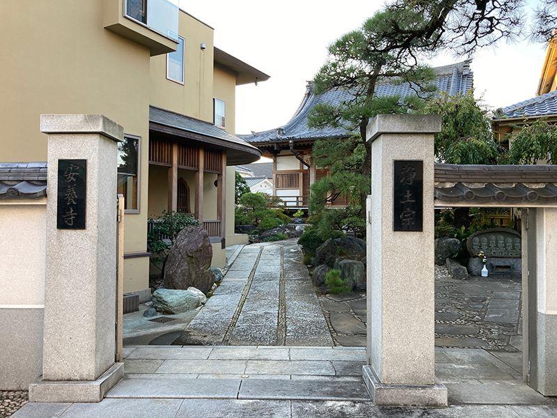 西方山報土院安養寺