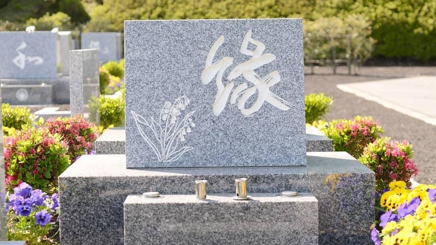 一風変わったデザインのお墓