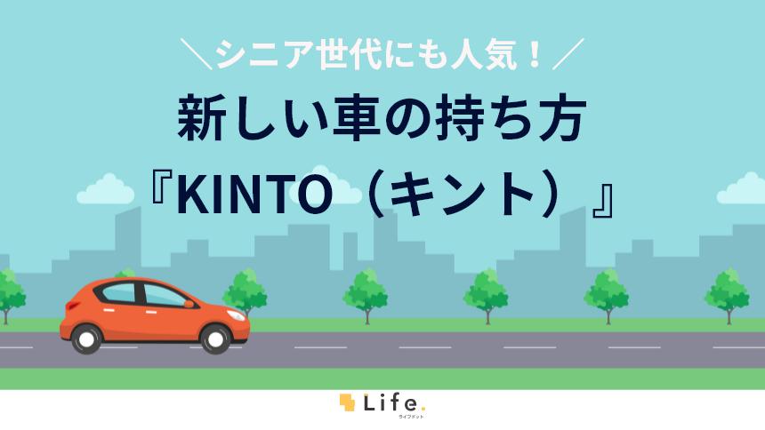 KINTO紹介記事アイキャッチ