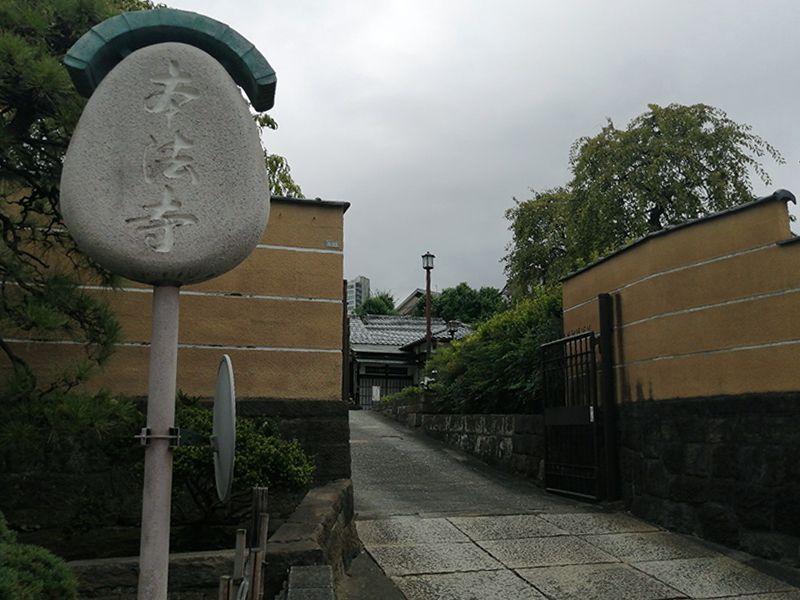 高源山 隨自意院 本法寺