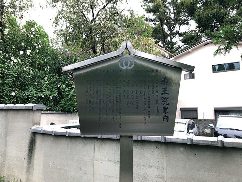 薬王院 (東長谷寺)