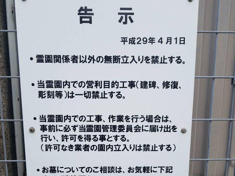 大阪施設 福霊園