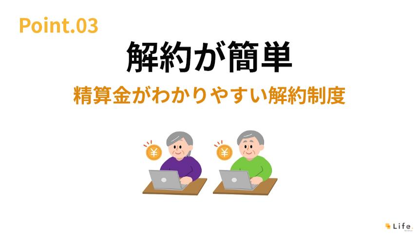 KINTOのポイント03