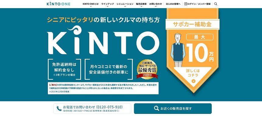 KINTOのFV