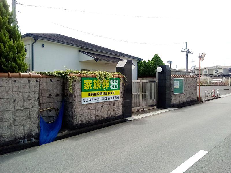 狭山ことぶき霊園