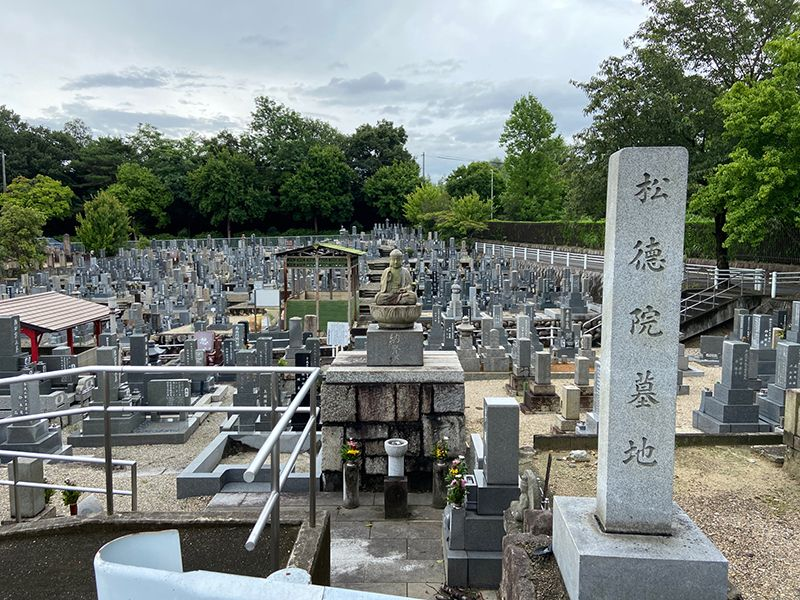 平和公園 松徳院墓地
