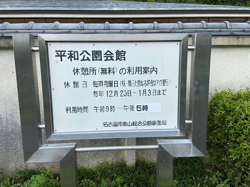 平和公園 永昌院霊苑