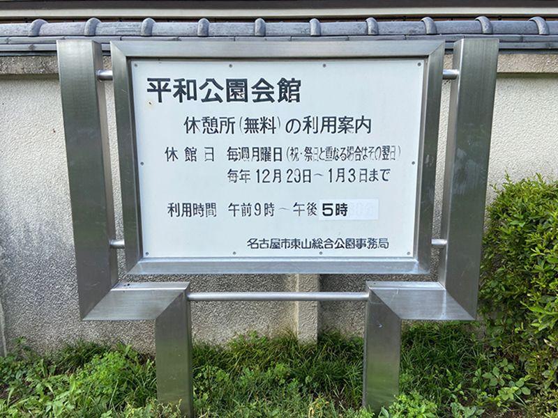 平和公園 傳昌寺 金色納骨供養塔