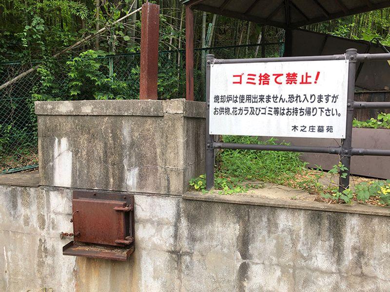 木之庄墓苑(円蔵院)