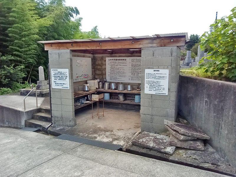 山本共同墓地