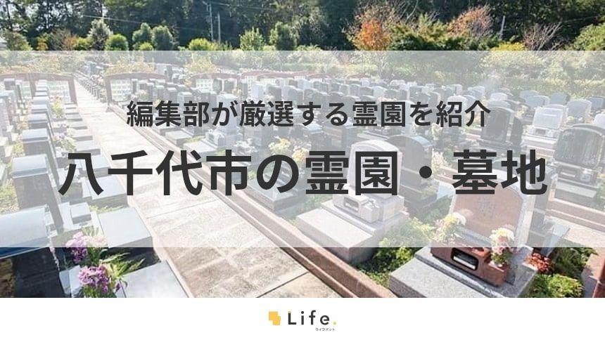 【八千代市 霊園】アイキャッチ画像
