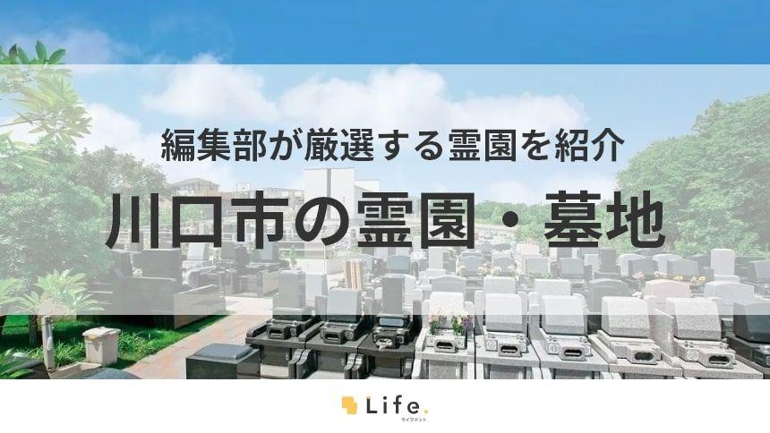 【川口市 霊園】アイキャッチ画像