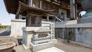 清勝院にある弘法大使の供養碑