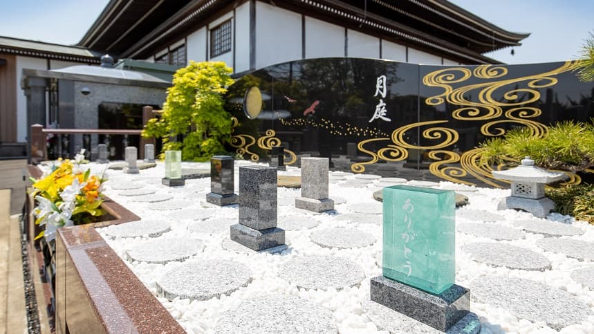 清勝院 樹木葬の月庭
