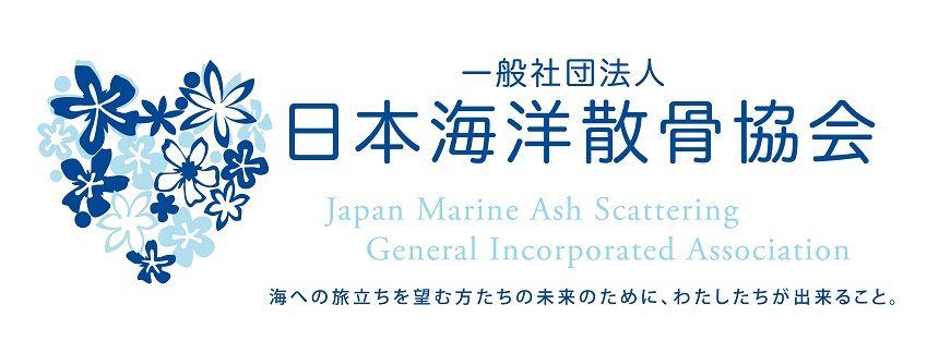 日本海洋散骨協会のロゴマークブルーハート横型
