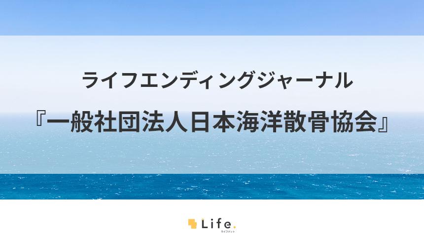 日本海洋散骨協会の記事アイキャッチ