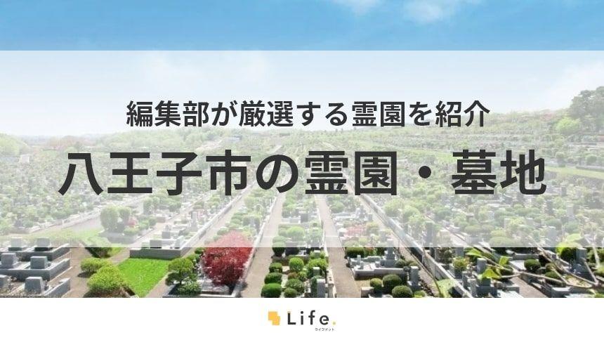【八王子市 霊園】アイキャッチ画像