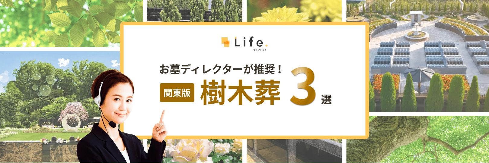 お墓ディレクター推奨!関東版樹木葬3選