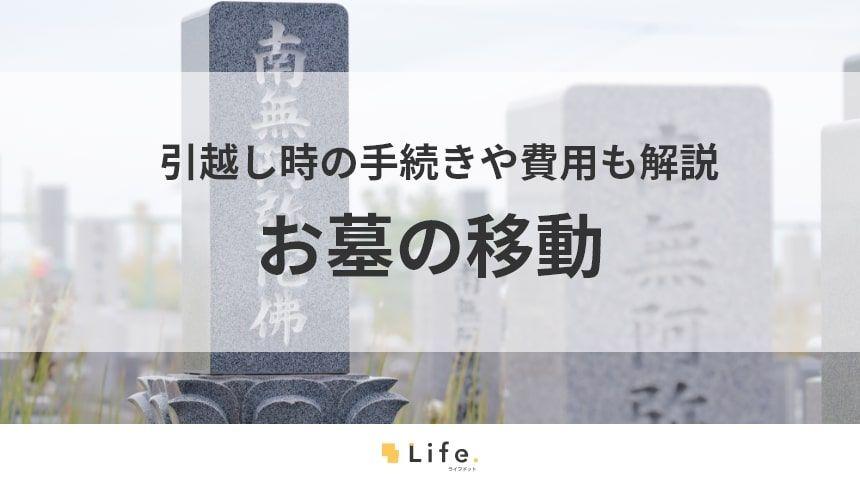 【お墓 移動】アイキャッチ画像