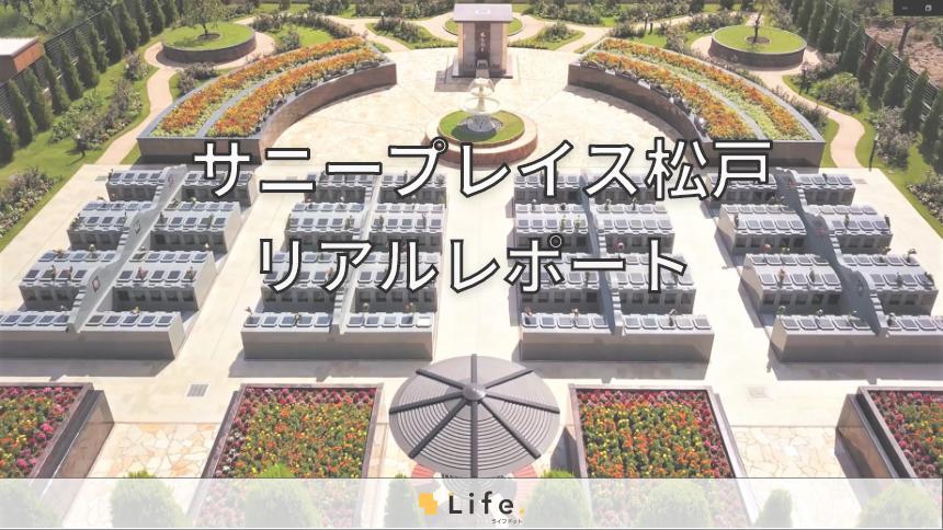 多様なニーズに対応可能!季節の花に囲まれた公園霊園「サニープレイス松戸」