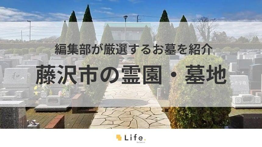 【藤沢市 霊園】アイキャッチ画像