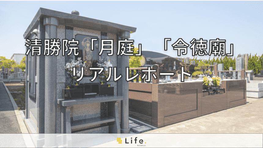 清勝院記事アイキャッチ