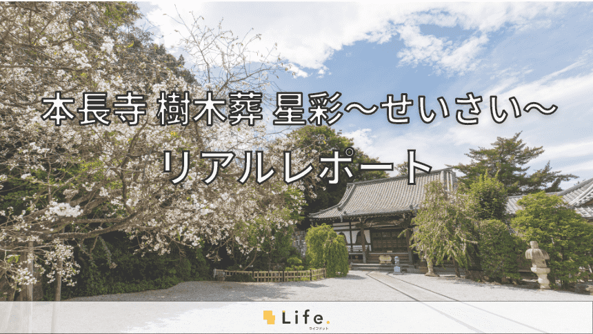 本長寺記事アイキャッチ
