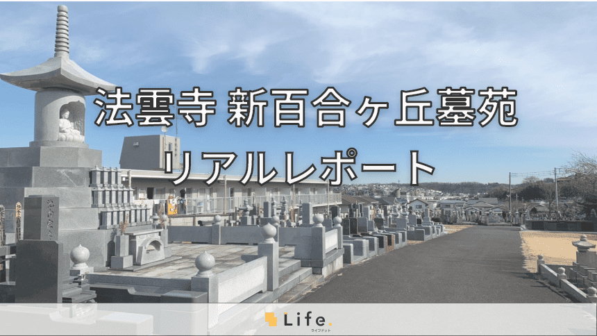 法雲寺記事アイキャッチ