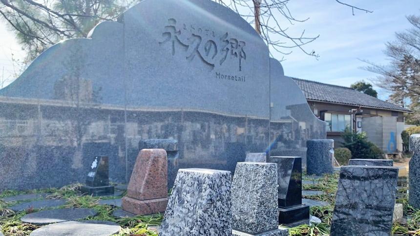 法雲寺の永代供養墓