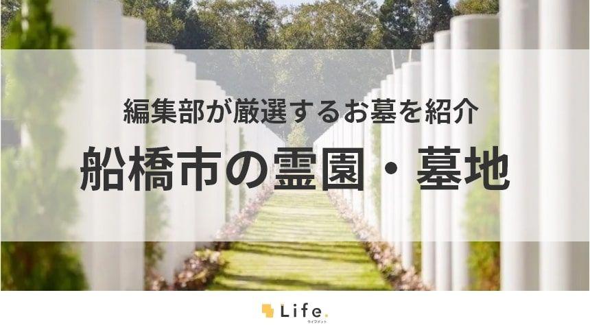 【船橋市 霊園】アイキャッチ画像