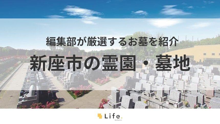 【新座市 霊園】アイキャッチ画像