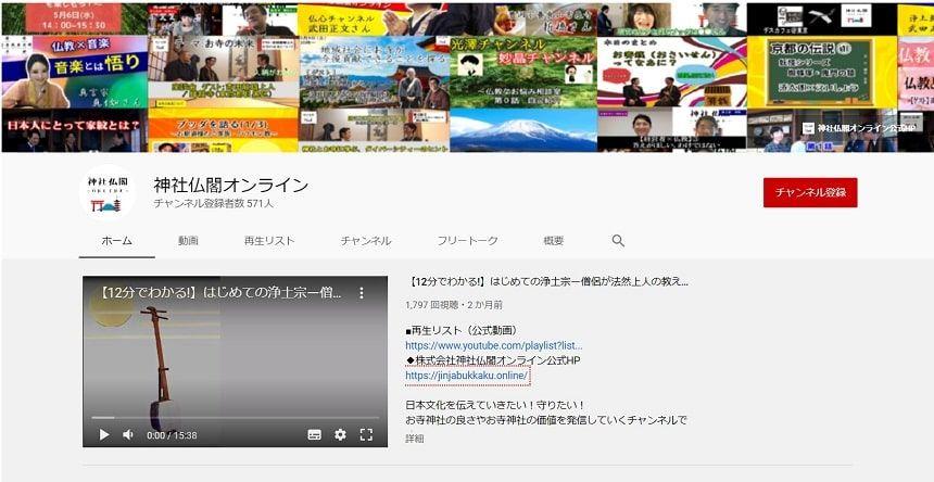 神社仏閣オンラインのYouTube