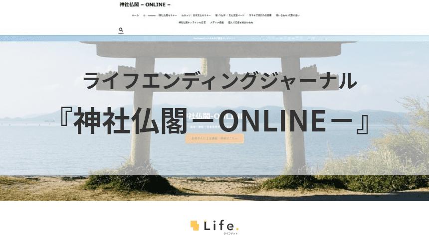 神社仏閣オンラインアイキャッチ