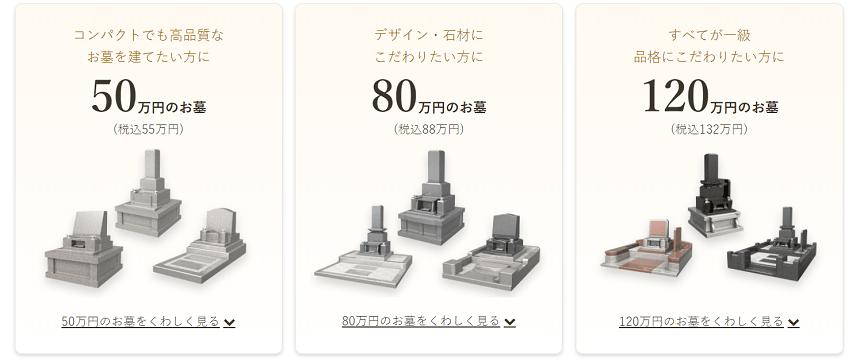 50万円、80万円、120万円の定額墓石