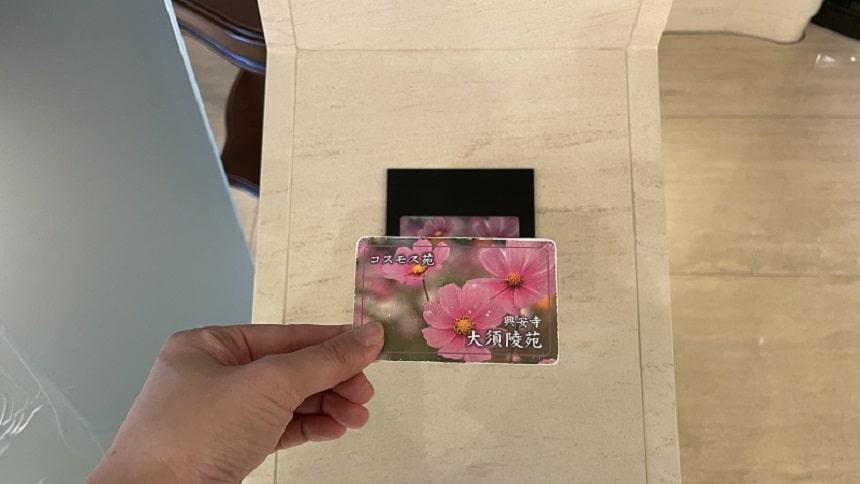大須陵苑の参拝カード