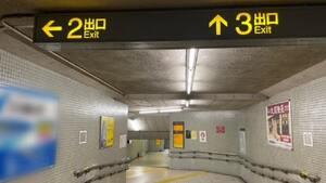 大須陵苑への道順・上前津駅の地下道