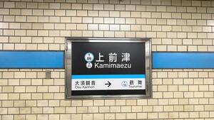 上前津駅の駅名看板