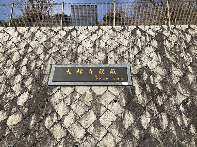 大林寺霊園