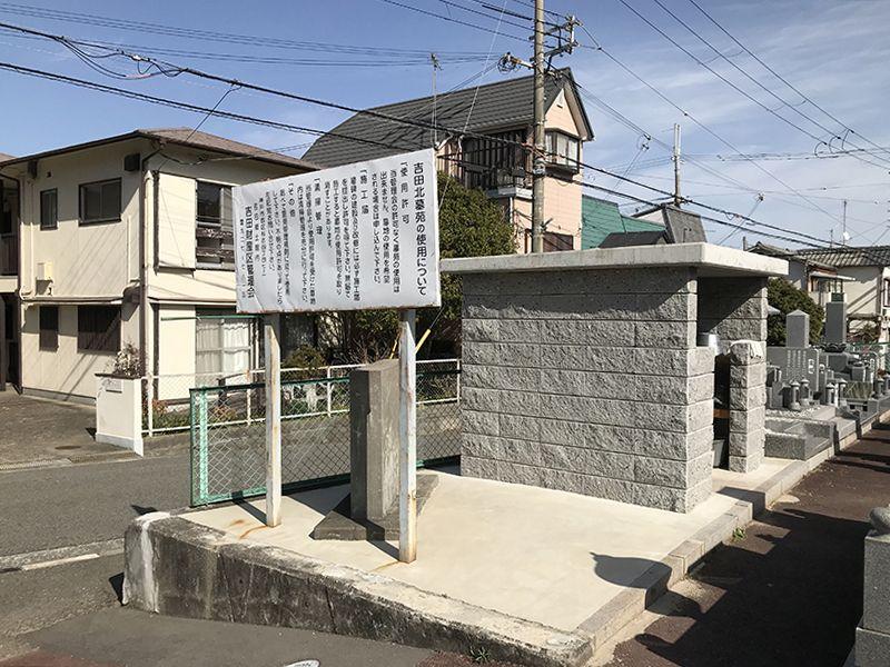 吉田北墓苑