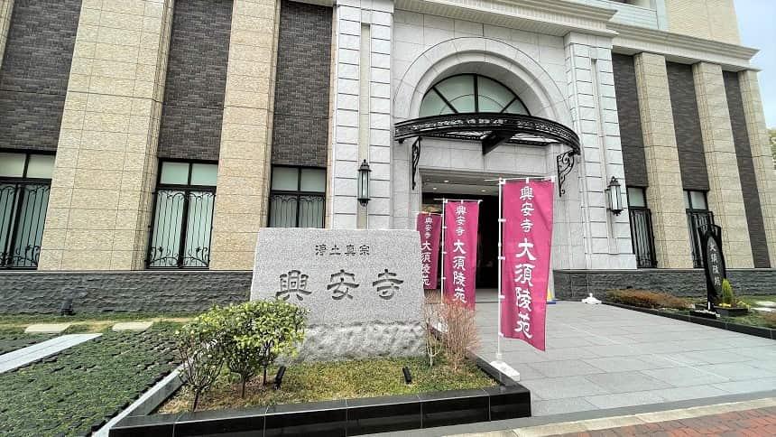 興安寺の石碑と大須陵苑入口